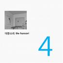 the hansori 4/The Hansori