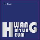 Hwang Myeong Heum 1st Story/Hwang Myeong Heum