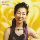 Jungin Kim's piano/KIM JUNG IN