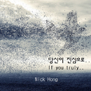 If You Truly../Nick Hong
