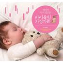 Violin Cradle Songs: Mom Falls Asleep Before Baby/Littlesong