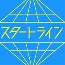 スタートライン/イトヲカシ