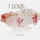 I Love You/WONJUMIN BAND