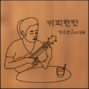 A cup of coffee/Eunho Jang