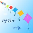 Kiteflying/Baby Music
