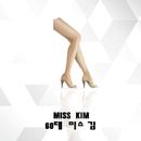 60 years old Miss Kim/Miss Kim