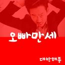 Hooray for you/Daebakhaejong