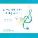 Jubilate Vol.21 Second Edition I've Got the Joy, Joy, Joy/Sang Myung Master Choral