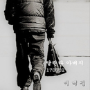Running father (170302)/Two hundred road