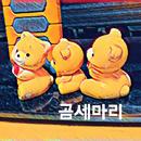 Three Bears/Three Bears