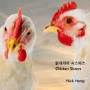 Chicken Sisters/Nick Hong