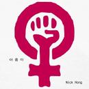 Woman/Nick Hong
