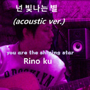 you are the shining star (acoustic ver.)/Rino ku
