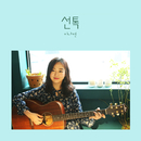 Wait for you/na yeon Lee