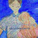 夏のダルセーニョ/さら&カテキンレコード