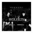 Take my Hand/WOLFKIN