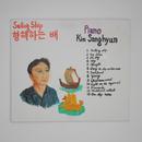 A Ship Sailing/Kim Sanghyun