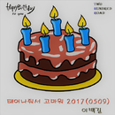 Happybirthday to you 2017(0509)/Two hundred road