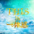 THIS IS 一体感 EP/リーマンマイク