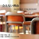 会えない理由/AKIHIKO TAKAHASHI