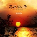 忘れないで~シングルバージョン~/kazuto