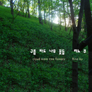 cloud wave tree flowers/Rino ku
