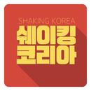 Shaking Korea Liver Worship 2017/shaking korea