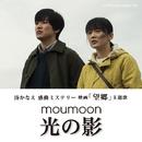 光の影/moumoon