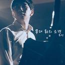 The Boy on the Backstage/Joo Eon