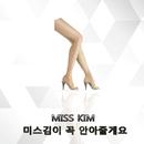 MISS KIM WILL HUG YOU TIGHTLY/Miss Kim