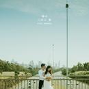 Every Moment/Jinah Byun, Jason Lim