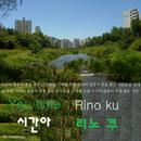 You time/Rino ku