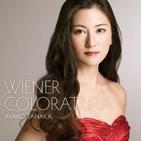 ウィーンの調べ ~華麗なるコロラトゥーラ2~/田中彩子