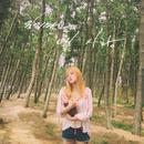 Don't forget me, my love/Eunhajin