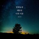 The Night Sky/Petrichor