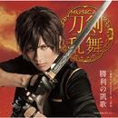 勝利の凱歌(プレス限定盤F)/刀剣男士 formation of 三百年