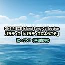 ONE PIECE Island Song Collection バラティエ「バラティエにようこそ」/サンジ(平田広明)