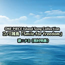 ONE PIECE Island Song Collection コノミ諸島「Smile for freedom」/ナミ(岡村明美)