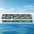 ONE PIECE Island Song Collection ローグタウン「始まりと終わりの町」/スモーカー&たしぎ(大場真人&野田順子)