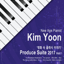 Classical Piano Music In The Movies: New Age Pianist Kim Yoon Produce Suite 2017, Vol.1/Kim Yoon