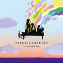 PIANO COLOURS/加藤昌則