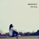 Asking the Sky/Nick Hong