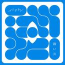 蒼い炎/イトヲカシ