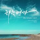 Vol.1 Sky Sonata/Eun Kyung Chang