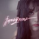 Don't Look At Me Like That/Song Ji Eun