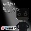Lose Light/boomchik hero