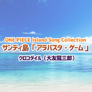 ONE PIECE Island Song Collection サンディ島「アラバスタ・ゲーム」/クロコダイル(大友龍三郎)