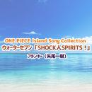 ONE PIECE Island Song Collection ウォーターセブン「SHOCK人SPIRITS!」/フランキー(矢尾一樹)