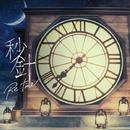 秒針 Re:time/Shuta Sueyoshi