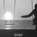 I was in Love/BrownZi